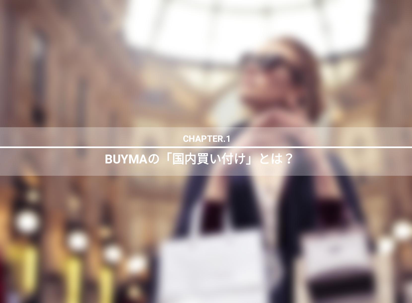 BUYMA(バイマ)の国内買い付け