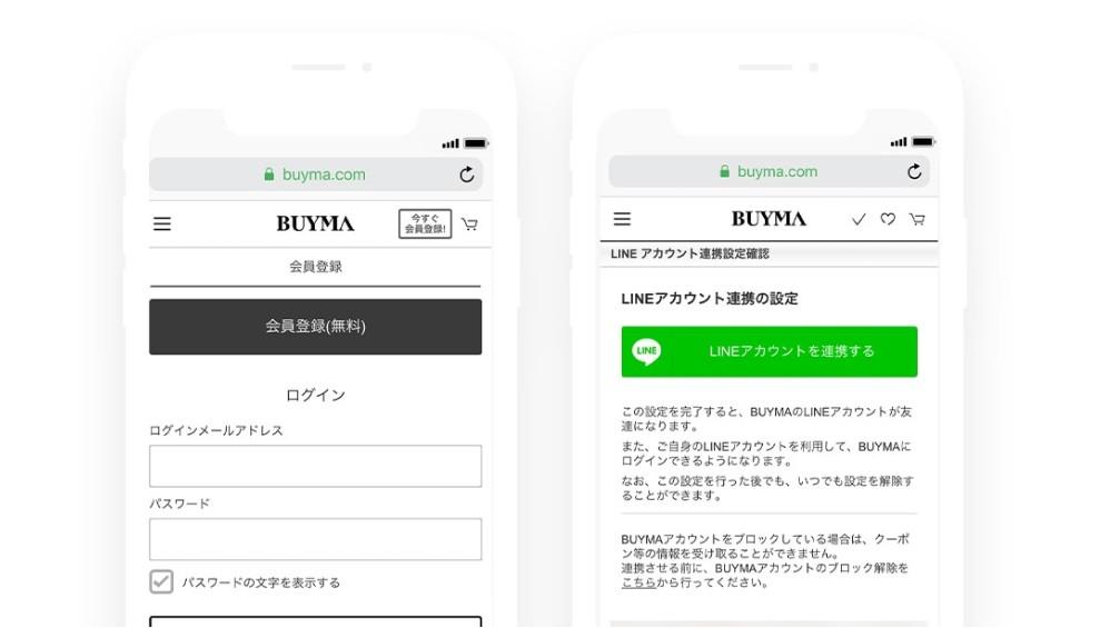 BUYMA LINE連携