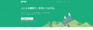 FireShot Capture 9 - Gengo - 高品質で低価格な人力翻訳サービス_ - https___gengo.com_ja_