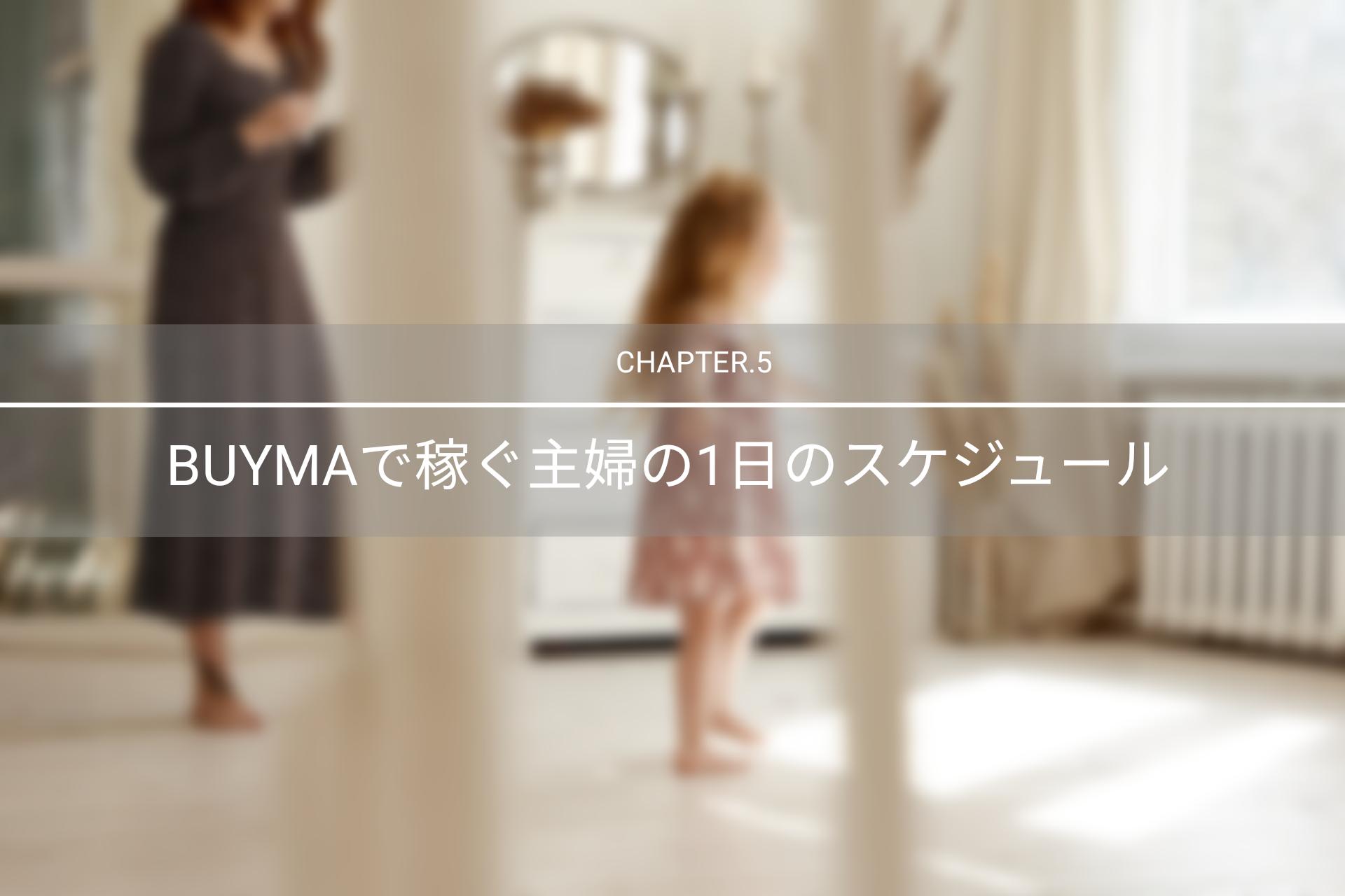 BUYMA(バイマ)主婦