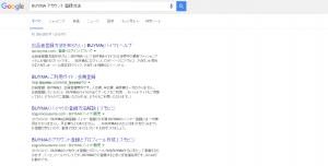 FireShot Capture 10 - BUYMA アカウント 登録方法 - Google 検索_ - https___www.google.co.jp_#q=BUYMA