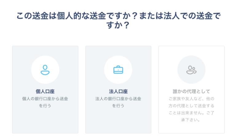 transferwise送金2