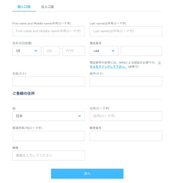 transferwise送金3