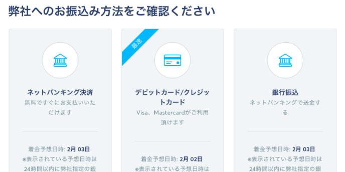 transferwise送金7