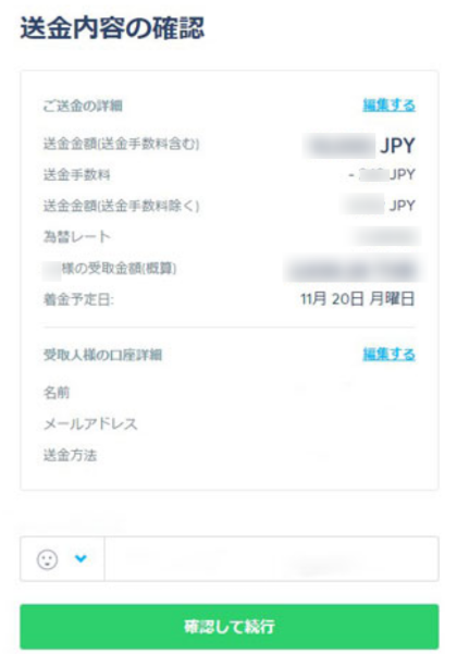 transferwise送金8