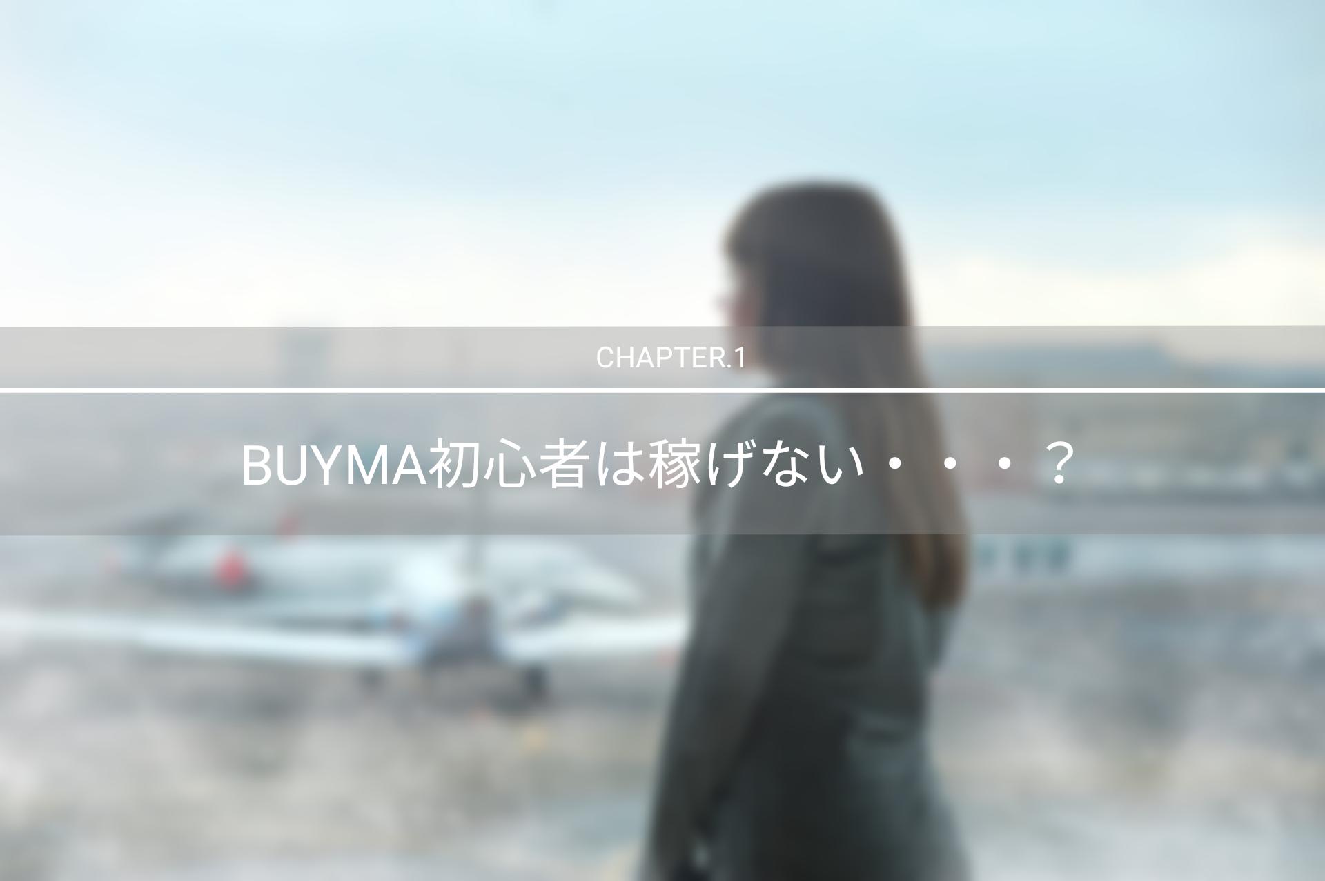 BUYMA(バイマ)の初心者