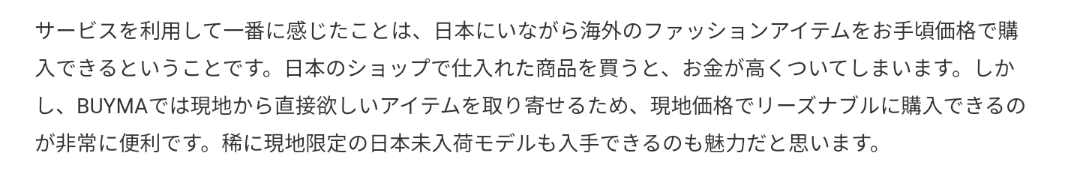 BUYMA口コミ6