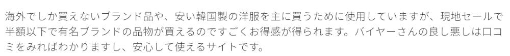 BUYMA口コミ5