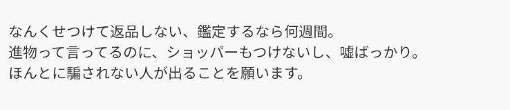 BUYMA口コミ13