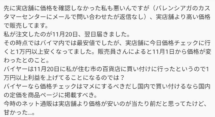 BUYMA口コミ10