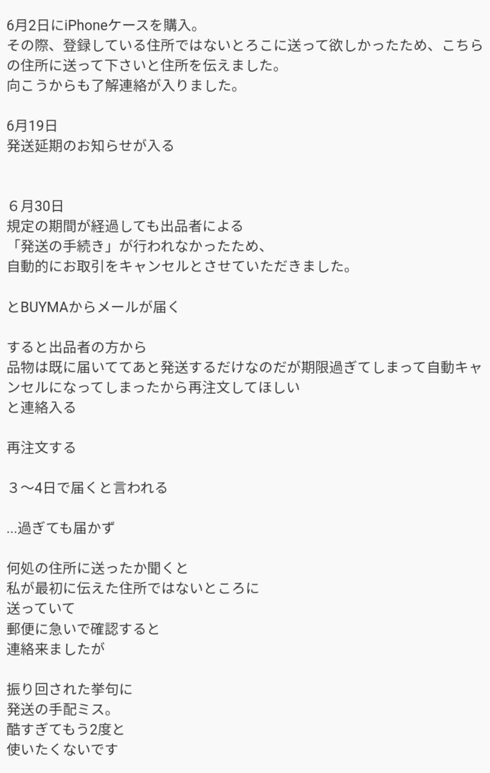 BUYMA口コミ12