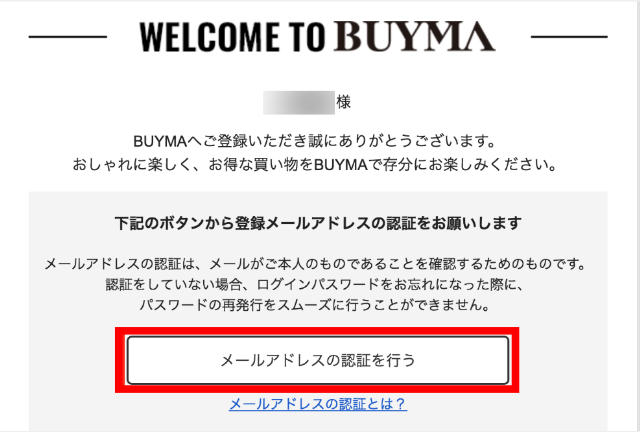 BUYMA会員登録3