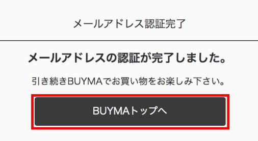 BUYMA会員登録4
