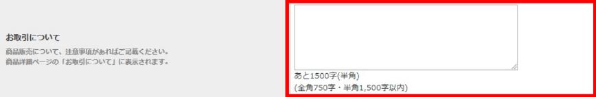 BUYMA出品者登録7
