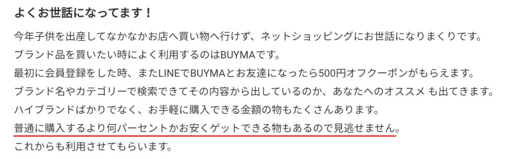 BUYMA口コミ