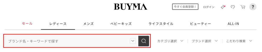 BUYMA検索